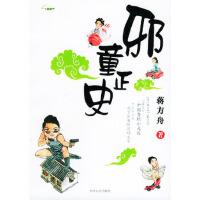 邪童正史,天津人民出版社,蒋方舟