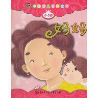 中国幼儿百科全书(0-3岁)--妈妈