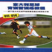 意大利足球青��I��教程(u11--u14)