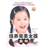 培养完美女孩全书 如何培养教育孩子 3-6-12岁幼儿童家庭教育 好妈妈好爸妈家教宝典圣经 家庭教育孩子书籍 畅销书