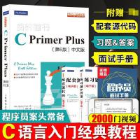 C primer plus 第6版中文版C语言程序设计从入门到精通零基础自学
