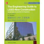 新建项目LEED工程指南 面向工程师的可持续性建造技术 (美)哈泽尔巴赫 9787560345062 哈尔滨工业大学出