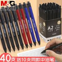 晨光圆珠笔按压式a2中油笔水感顺滑元珠笔蓝色黑色红色笔芯老师用红笔教师0.7mm圆柱笔按动专用学生用批改