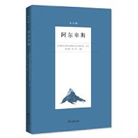【正版直发】阿尔卑斯(第五辑) 涂卫群 刘晖 9787100110723 商务印书馆