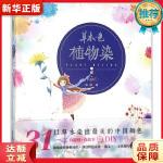 草木色植物染 汤琼 云南科学技术出版社