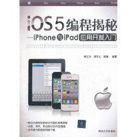 【二手旧书9成新】iOS5编程揭秘-iPhone与iPad应用开发入门 杨正洪,郑齐心,郭晨