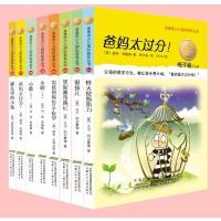 金麦田少儿国际获奖丛书 (全8册)
