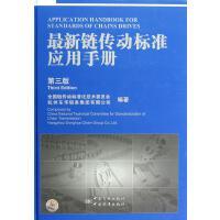 新链传动标准应用手册