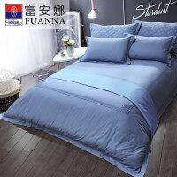 富安娜家纺 纯棉素绣床上用品四件套 简约中性套件床品
