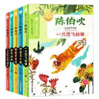 中国经典科学童话 陈伯吹套装(全5册) 一只想飞的猫阿丽思小姐骆驼寻宝记弹琴姑娘飞虎队与*队小学生课外阅读书籍4-6年