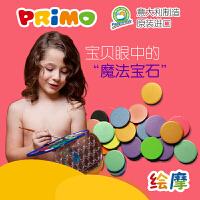 PRIMO绘摩意大利原装进口 水粉 绘画颜料礼盒文具套12色儿童固体水彩