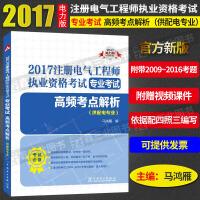 2017注册电气工程师执业资格考试专业考试高频考点解析(供配电专业)