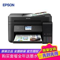 爱普生L6198墨仓式无线WIFI照片打印机自动双面办公家用彩色喷墨一体机连供打印复印扫描传真替L485 L655 标