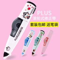日本文具PLUS普乐士修正带替芯涂改带改正带可替换芯五个套装包邮