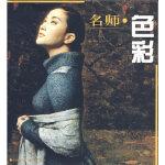 【新书店正版】名师 色彩张大川四川美术出版社9787541032769