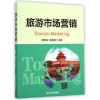 旅游市场营销 李博洋,陈志刚 9787302384106 清华大学出版社