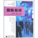 高等学校国际经济与贸易专业系列教材:国际投资胡朝霞,张明志高等教育出版社9787040168839