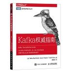 正版全新 Kafka指南