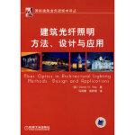 建筑光纤照明方法、设计与应用 (美)凯 ,马鸿雁,吴梦娟 9787111227557 机械工业出版社