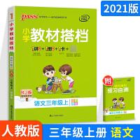 2020新版教材搭档语文三年级上册人教版RJ版 pass绿卡图书小学三年级上语文课本同步训练解析教材