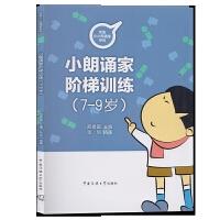 小朗诵家阶梯训练7-9岁 我是小小朗诵家系列 邢捍国编 中国传媒大学出版社