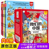 精装正版 注音版有声读物我们的中国幼儿百科全书8册 我们的身体历史文化文明恐龙科技唐诗成语幼儿童版2-3-6-8岁幼儿科
