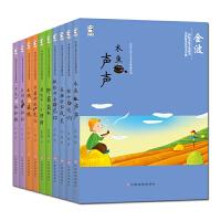 中国儿童文学名家典藏系列(全套共10册)