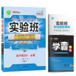 实验班提优训练 高中 语文 必修(4) 人教版 2020年秋新版(含答案册)