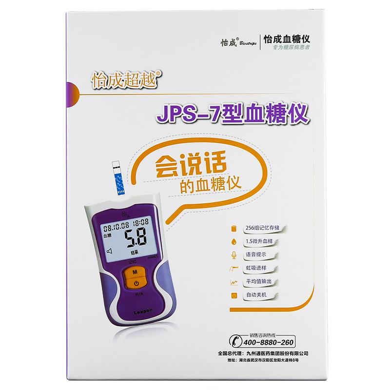 【送虹吸式血糖试条40条+酒精棉25粒】怡成血糖仪JPS-7型 语音会说话的血糖仪 套装配试纸