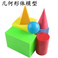 几何形体模型 正方体 长方体 圆柱圆锥 大号演示 教学仪器