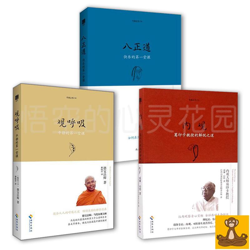正版 南传佛教实修3本套(观呼吸:平静的堂课+内观:葛印卡教授的解脱之道+八正道∶佛陀的安乐之道)佛教禅定