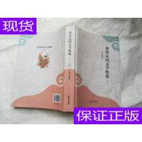 [二手旧书9成新]普洱民间文学精选下卷 /杨春才 线装书局