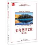 如何查找文献(第二版) [英]萨莉・拉姆奇(Sally Rumsey) 北京大学出版社 9787301298817