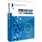 欧盟GMP/GDP法规汇编(中英文对照版)