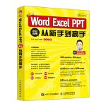 秋叶Office Word Excel PPT 办公应用从新手到高手