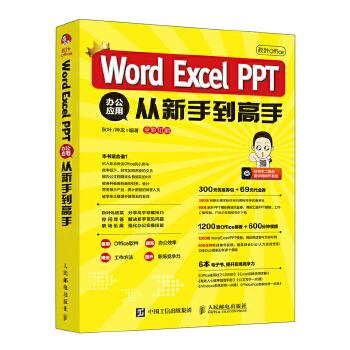 秋叶Office Word Excel PPT 办公应用从新手到高手 秋叶老师教你学Word Excel PPT Office高效办公一本通 又快又好搞定办公文档 数据分析和PPT演示