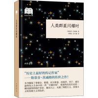人类群星闪耀时 9787101132663 中华书局有限公司
