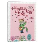 【正版图书-D】-肖定丽经典童话系列:小鼠的朋友是大猫9787535074119海燕 知礼图书专营店