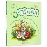 月亮船注音童书:阿虎的名片 (彩绘版)(货号:JYY) 9787539792019 安徽少儿 王一梅