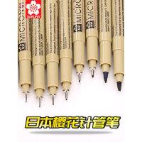 樱花针管笔套装设计漫画动漫马克笔手绘图水彩白描边线笔手抄报小叶筋手账彩铅素描速写速干防水棕黑色勾线笔