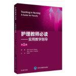 【正版全新直发】护理教师必读――实用教学指导 美] Diane,M.Billings,[美] Judith,A.Hal