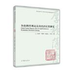 灰色博弈理论及其经济应用研究 方志耕 刘思峰 施红星 王传会 高等教育出版社 9787040455137