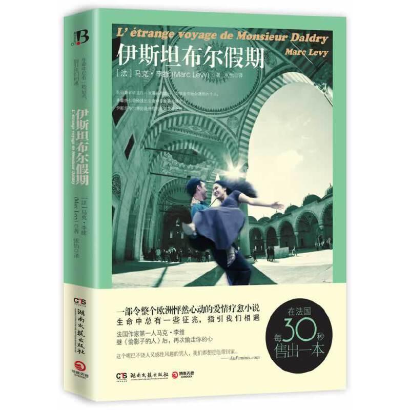 伊斯坦布尔假期(《偷影子的人》作者力作,一部令整个欧洲怦然心动的爱情疗愈小说!)