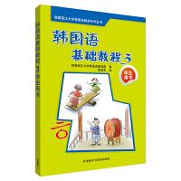 韩国语基础教程3(学生用书)(配CD)(17新)
