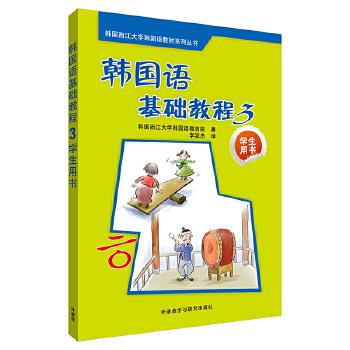 韩国语基础教程3(学生用书)(配CD)(17新) 韩国语基础教程在手,轻松学习韩国语