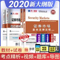 证券从业资格考试教材2020 证券从业资格考试教材全套 证券市场基本法律法规 金融市场基础知识 全套6本 证�淮右底矢�