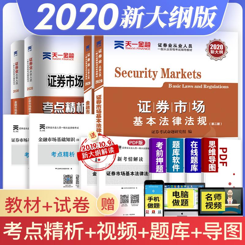 证券从业资格考试教材2020 证券从业资格考试教材全套 证券市场基本法律法规 金融市场基础知识 全套6本 证劵从业资格证考试 证券真题