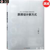 厨房设计新方式 日本专家编辑 西方与日本 现代风格 厨房装修设计 经验总结 趋势分析 书籍