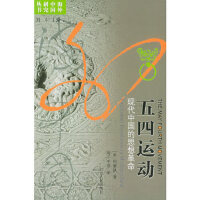 【正版现货】五四运动:现代中国的思想革命――海外中国研究丛书 周策纵 9787214017796 江苏人民出版社