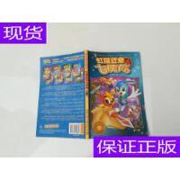 [二手旧书9成新]虹猫蓝兔七侠传。第7卷 /苏真主编 安徽少年儿童?